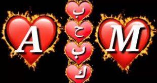 صورة صور حروف مميزة , حرف a m