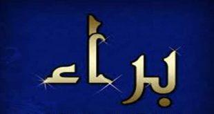 صورة معلومات عن اسم براء , ما معنى اسم براء