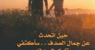 صورة صدفة جمعتني بيك , رواية احلى صدفة