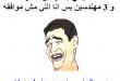 صورة نكت كوميدية جدا , نكات سودانية مكتوبة