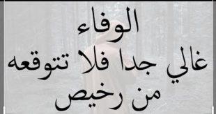 صورة كلمات عن الوفاء , معنى الوفاء في الاسلام