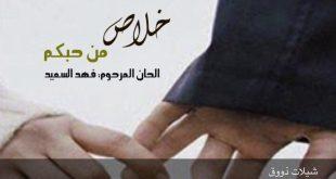 صورة لو عارف الاغنيه دى و بتحبها ادخل هنا , خلاص من حبكم يازين عزلنا كلمات