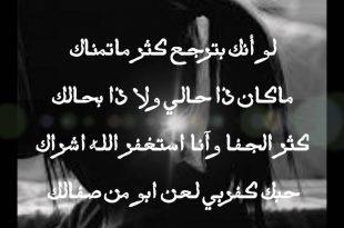 صورة هتعيش و تحب و تدوق عذابه الاليم , اشعار حزينة عن الحب
