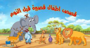 صورة ابنك هينام بسرعه على القصه دى , قصص للاطفال قبل النوم مكتوبة