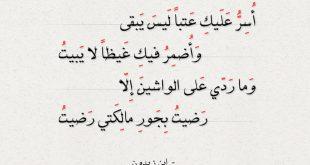 صورة عشان بحبك هعاتبك بزعلى منك , ابيات شعر عتب
