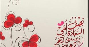 صورة احلي العبارات لتهنئه الام بعيدها , كلمة لعيد الام 6071 1 310x165