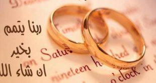 صورة اجمل العبارات لتهنئه العروسين بالخطوبه , رسائل تهنئه بالخطوبه 6106 12 310x165