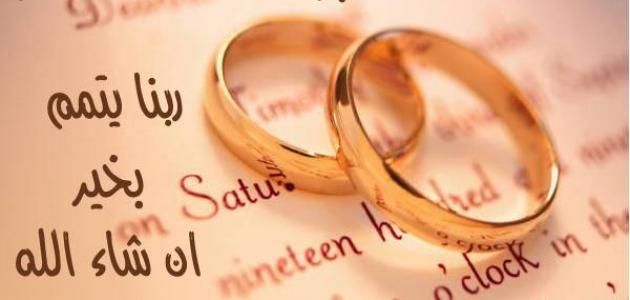 صورة اجمل العبارات لتهنئه العروسين بالخطوبه , رسائل تهنئه بالخطوبه