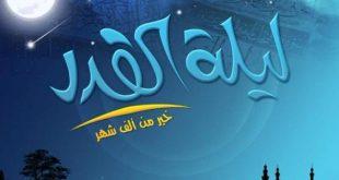 صورة دعاء ليله 27 من رمضان , أدعيه ليله القدر 6445 12 310x165
