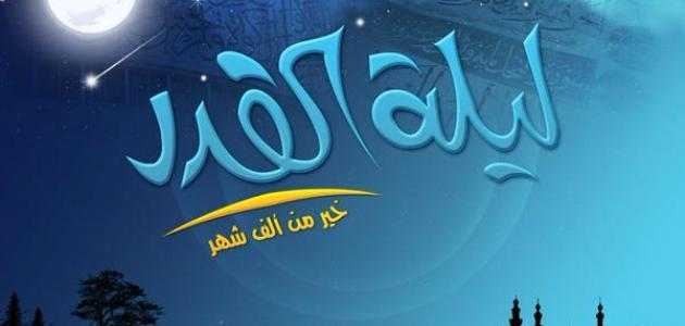 صورة دعاء ليله 27 من رمضان , أدعيه ليله القدر