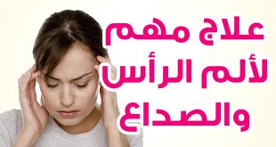 افضل الطرق الطبيعيه لعلاج الصداع , علاج الم الرأس