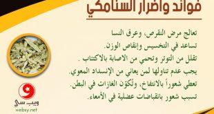 صورة فوائد اعشاب السنامكي للتخسيس , فوائد السنامكي للتنحيف 6323 3 310x165