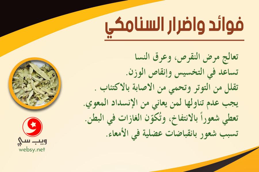 صورة فوائد اعشاب السنامكي للتخسيس , فوائد السنامكي للتنحيف 6323